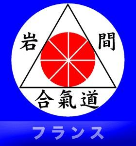 Groupe Dento Iwama Ryu Aïkido France / D.I.R.A.F.